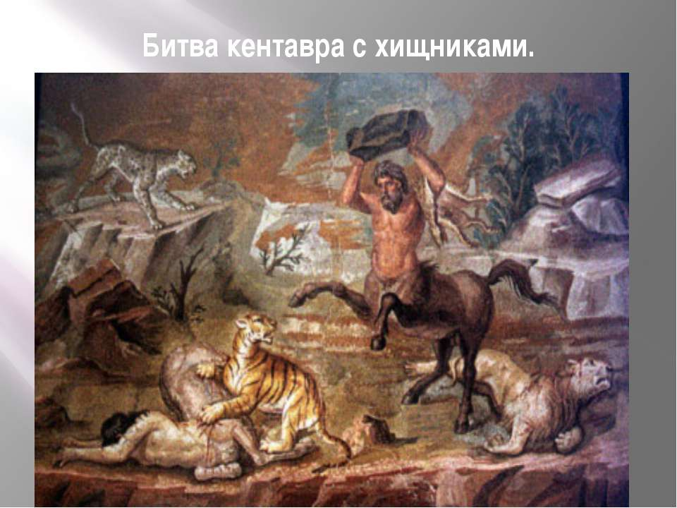 Битва кентавра с хищниками.