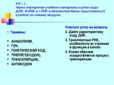 УЭ – 1. Через повторение учебного материала о роли кода ДНК. И-РНК и т-РНК в ...