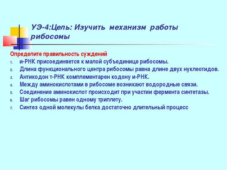 УЭ-4:Цель: Изучить механизм работы рибосомы Определите правильность суждений ...