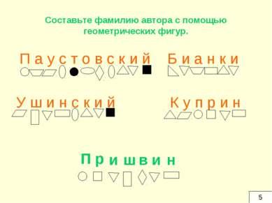 Составьте фамилию автора с помощью геометрических фигур. П а у с т о в с к и ...