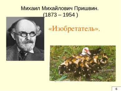Михаил Михайлович Пришвин. (1873 – 1954 ) «Изобретатель». 6