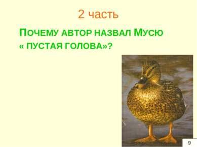 2 часть ПОЧЕМУ АВТОР НАЗВАЛ МУСЮ « ПУСТАЯ ГОЛОВА»? 9