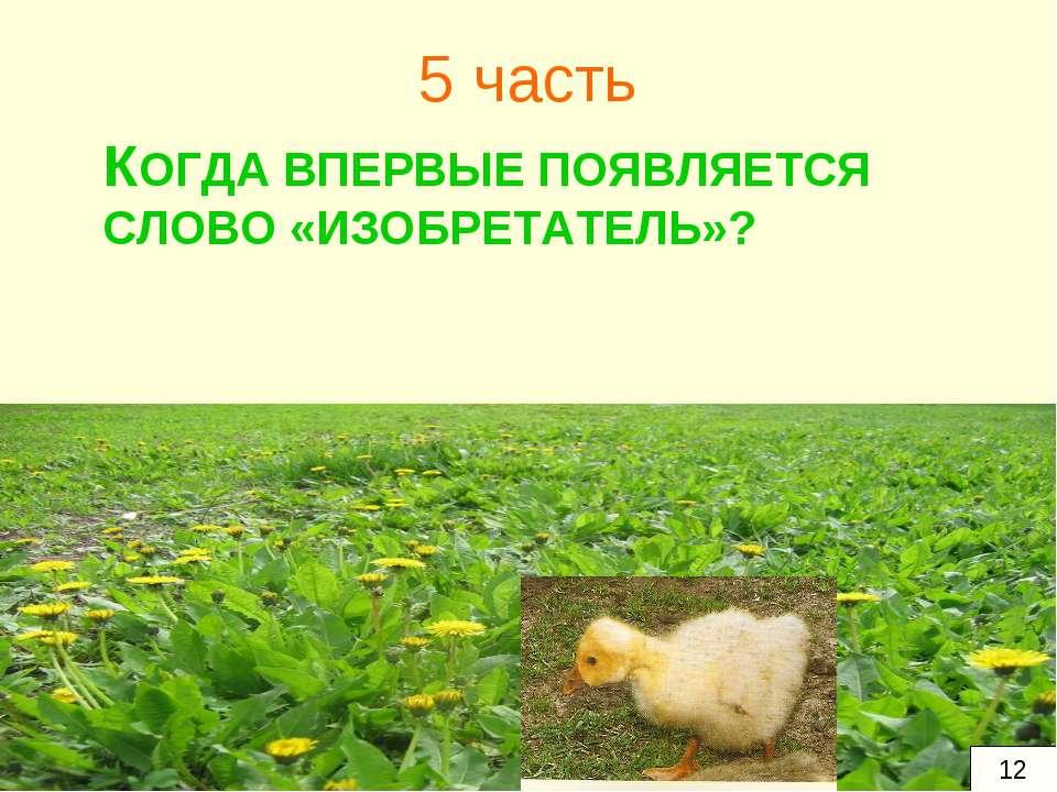 5 часть КОГДА ВПЕРВЫЕ ПОЯВЛЯЕТСЯ СЛОВО «ИЗОБРЕТАТЕЛЬ»? 12