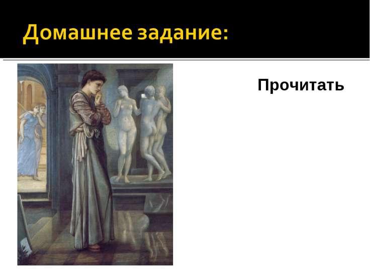 Прочитать миф о Пигмалионе.