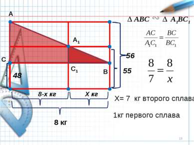 * 48 8-х кг Х кг 8 кг 55 56 А В С А1 С1 ABC A1BC1 X= 7 кг второго сплава 1кг ...