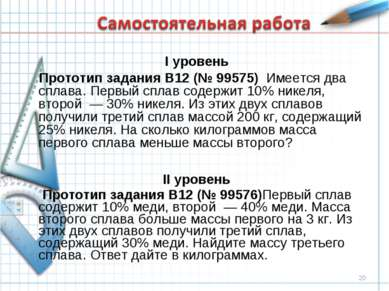 II уровень Прототип задания B12 (№ 99576)Первый сплав содержит 10% меди, втор...