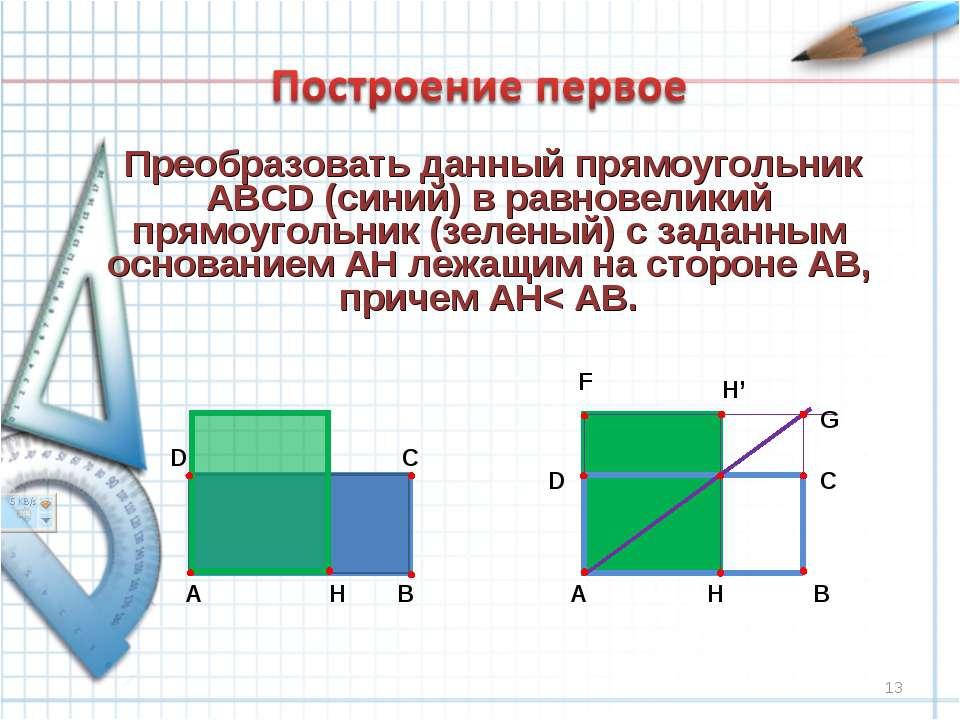 Преобразовать данный прямоугольник ABCD (синий) в равновеликий прямоугольник ...