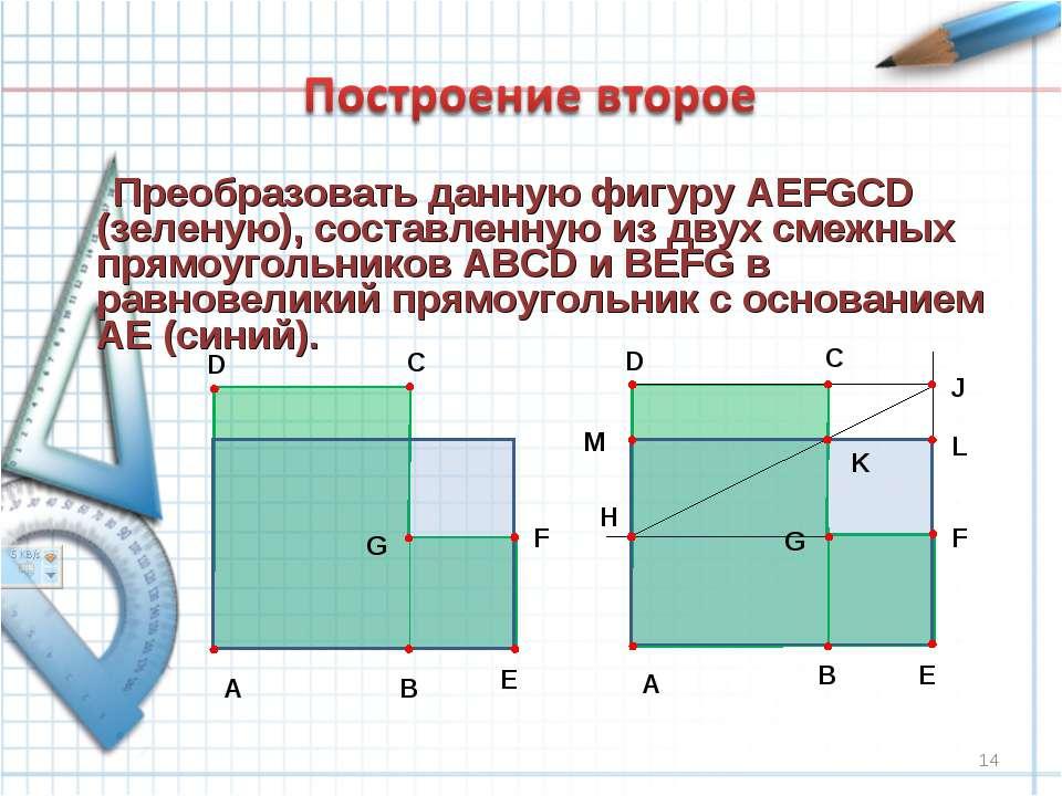 Преобразовать данную фигуру AEFGCD (зеленую), составленную из двух смежных пр...