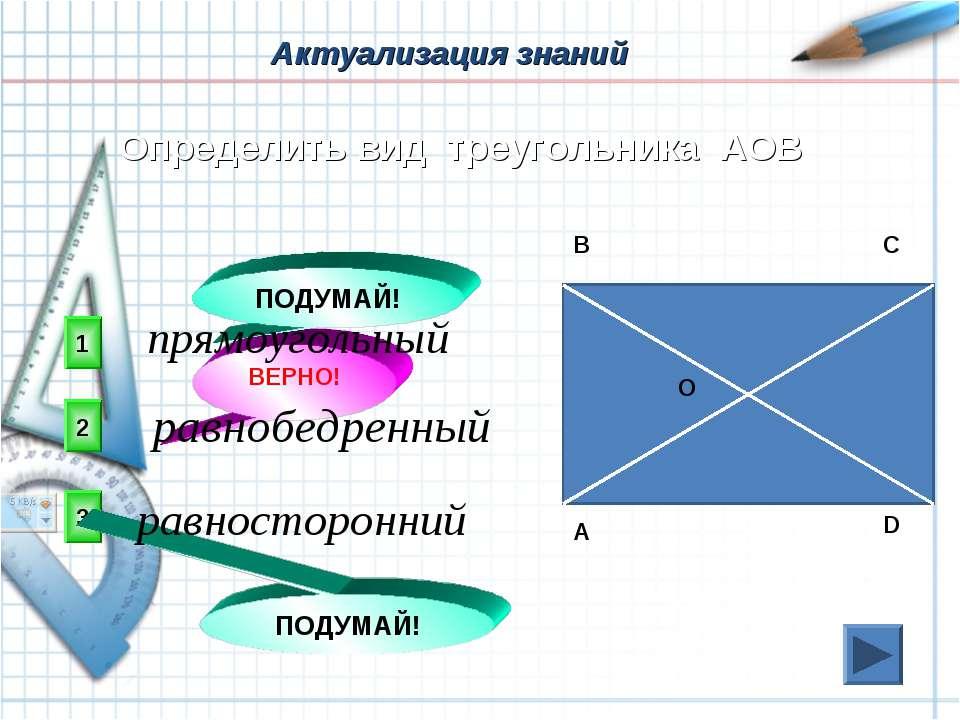 Актуализация знаний 2 ВЕРНО! 1 3 ПОДУМАЙ! ПОДУМАЙ! Определить вид треугольник...