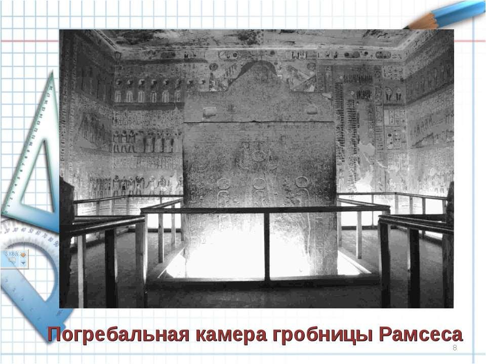 * Погребальная камера гробницы Рамсеса