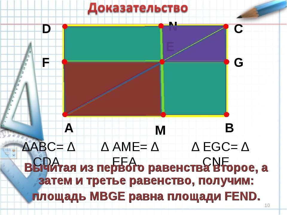 A B C D E F G M N ∆ABC= ∆ CDA, ∆ AME= ∆ EFA, ∆ EGC= ∆ CNE. Вычитая из первого...