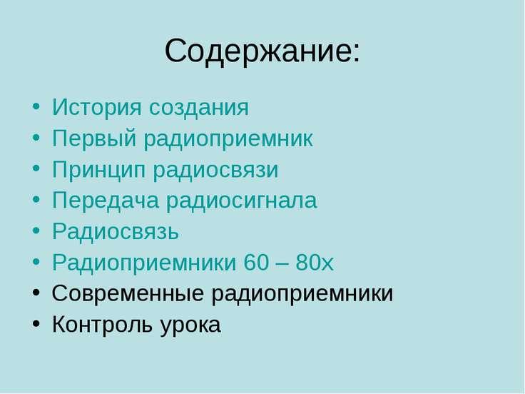 Содержание: История создания Первый радиоприемник Принцип радиосвязи Передача...