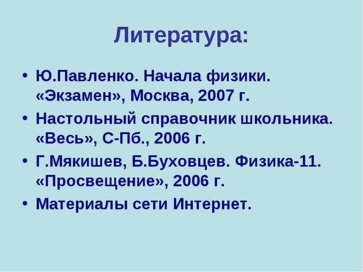 Литература: Ю.Павленко. Начала физики. «Экзамен», Москва, 2007 г. Настольный ...