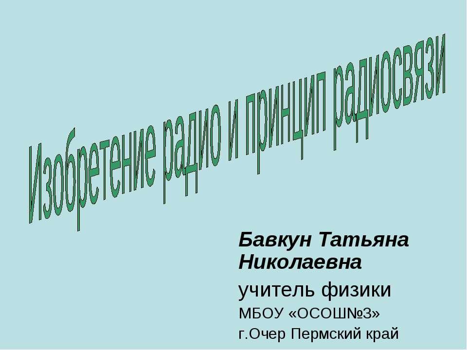Бавкун Татьяна Николаевна учитель физики МБОУ «ОСОШ№3» г.Очер Пермский край