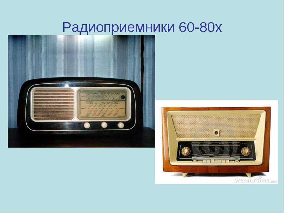 Радиоприемники 60-80х
