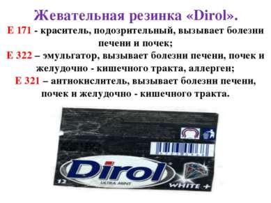Жевательная резинка «Dirol». Е 171 - краситель, подозрительный, вызывает боле...