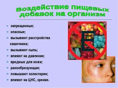 запрещенные; опасные; вызывают расстройства кишечника; вызывают сыпь; влияют ...
