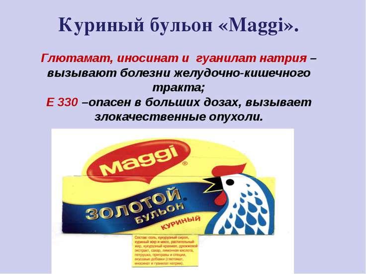 Куриный бульон «Мaggi». Глютамат, иносинат и гуанилат натрия – вызывают болез...