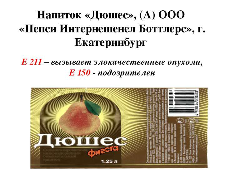Напиток «Дюшес», (А) ООО «Пепси Интернешенел Боттлерс», г. Екатеринбург Е 211...