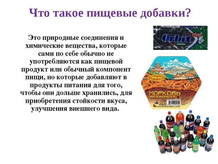 Что такое пищевые добавки? Это природные соединения и химические вещества, ко...