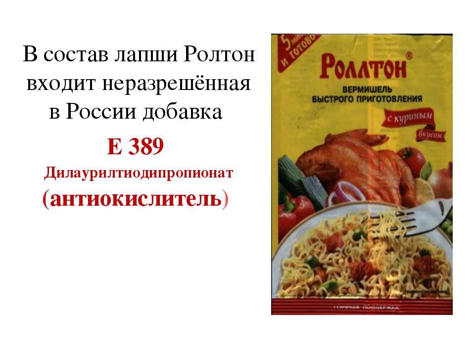 В состав лапши Ролтон входит неразрешённая в России добавка Е 389 Дилаурилтио...