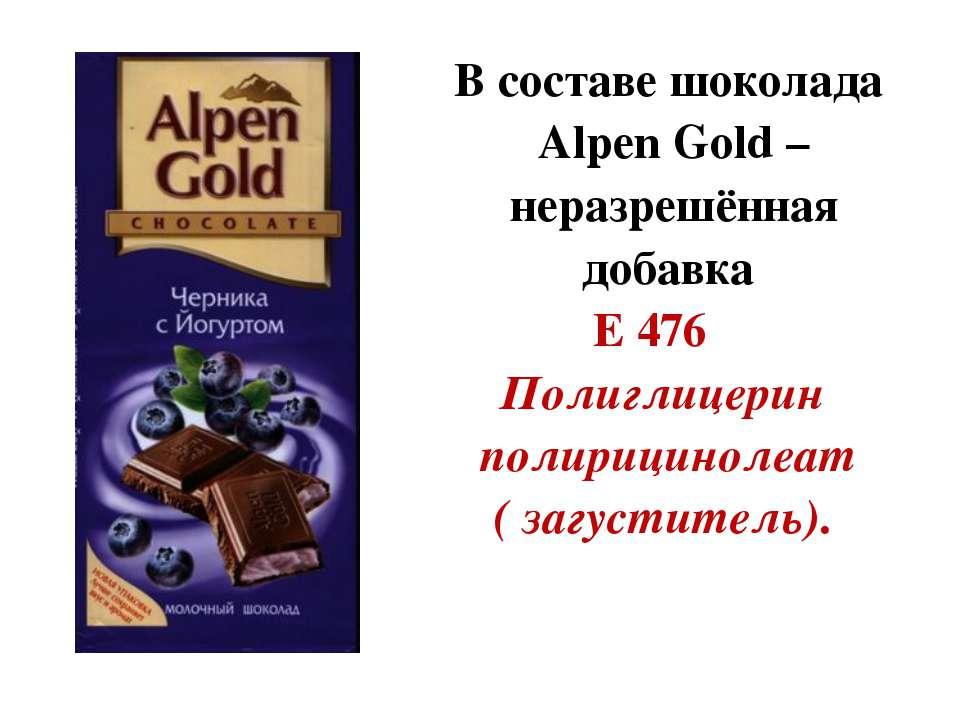 В составе шоколада Alpen Gold – неразрешённая добавка Е 476 Полиглицерин поли...