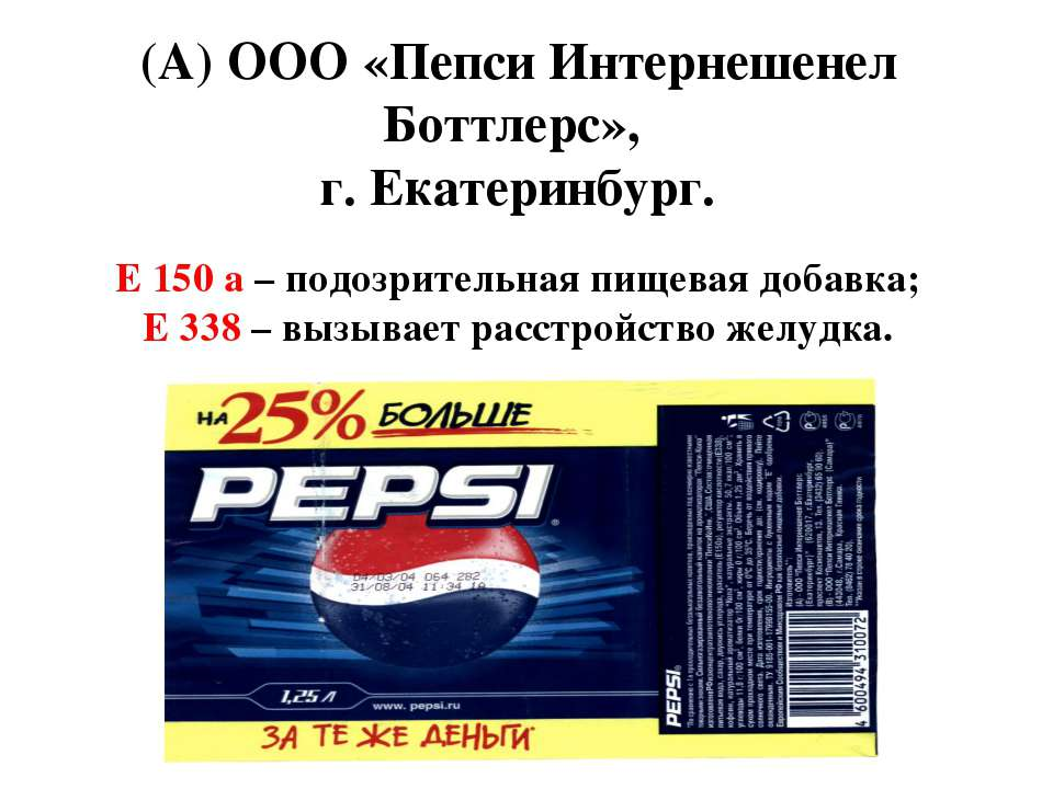 (А) ООО «Пепси Интернешенел Боттлерс», г. Екатеринбург. Е 150 а – подозритель...