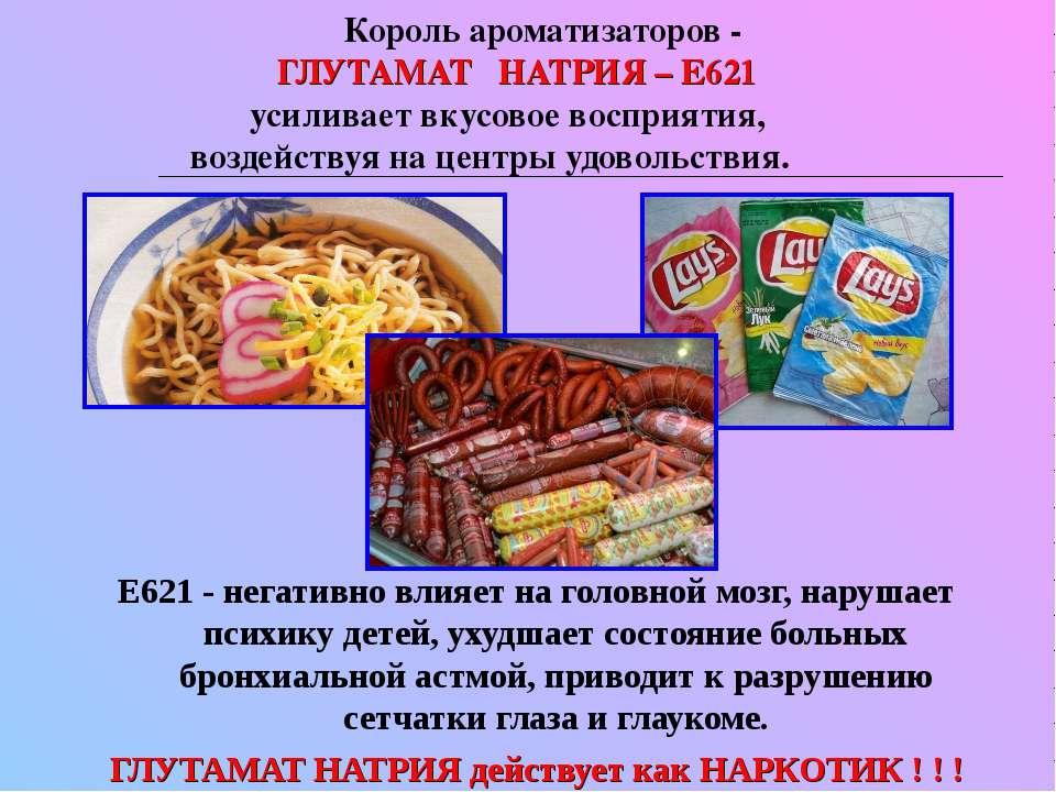 Король ароматизаторов - ГЛУТАМАТ НАТРИЯ – Е621 усиливает вкусовое восприятия,...