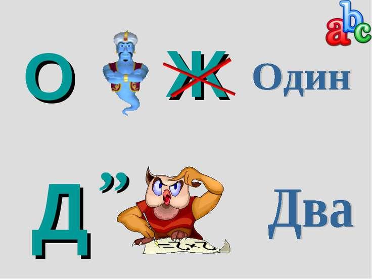 Ж О Д ,,