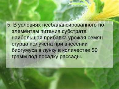 5. В условиях несбалансированного по элементам питания субстрата наибольшая п...