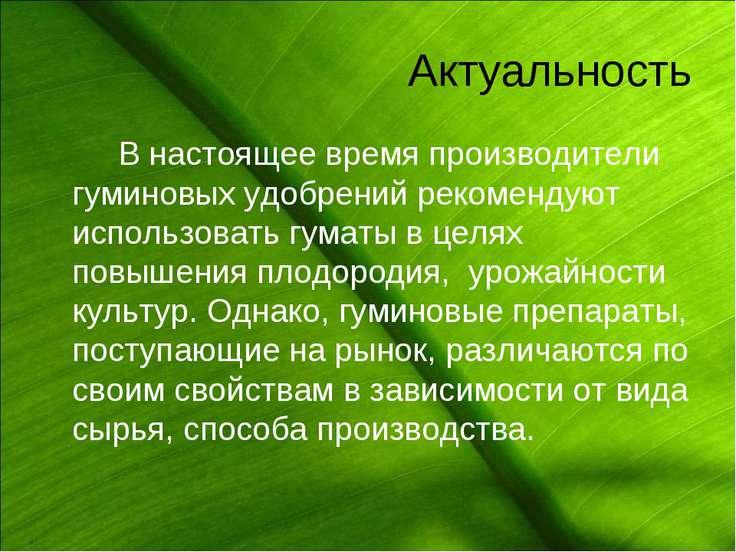 Актуальность В настоящее время производители гуминовых удобрений рекомендуют ...