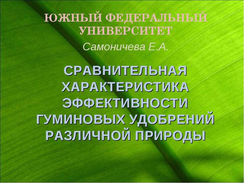 СРАВНИТЕЛЬНАЯ ХАРАКТЕРИСТИКА ЭФФЕКТИВНОСТИ ГУМИНОВЫХ УДОБРЕНИЙ РАЗЛИЧНОЙ ПРИР...