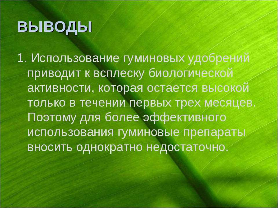 ВЫВОДЫ 1. Использование гуминовых удобрений приводит к всплеску биологической...
