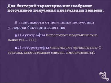 В зависимости от источника получения углерода бактерии делят на: 1) аутотрофы...