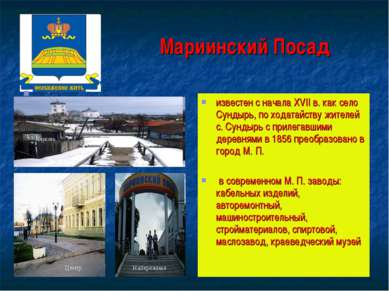 Мариинский Посад известен с начала XVII в. как село Сундырь, по ходатайству ж...