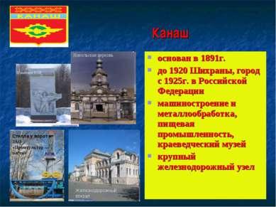 Канаш основан в 1891г. до 1920 Шихраны, город с 1925г. в Российской Федерации...