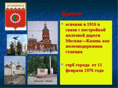 Шумерля основан в 1916 в связи с постройкой железной дороги Москва—Казань как...