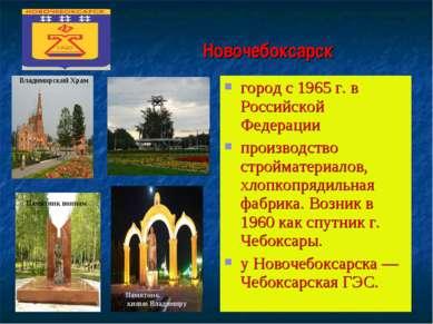 Новочебоксарск город с 1965 г. в Российской Федерации производство стройматер...