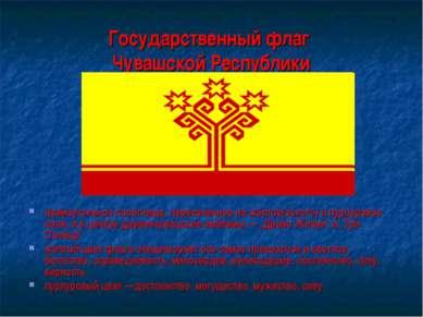 Государственный флаг Чувашской Республики прямоугольное полотнище, пересеченн...