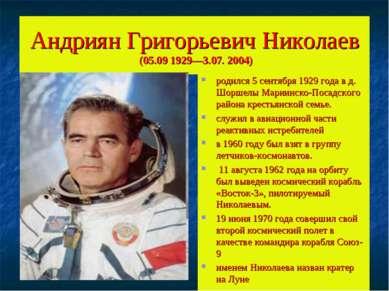 Андриян Григорьевич Николаев (05.09 1929—3.07. 2004) родился 5 сентября 1929 ...