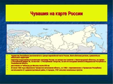 Чувашия на карте России Чувашская Республика располагается в центре европейск...