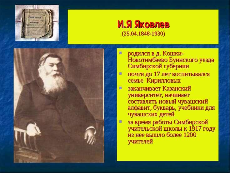 И.Я Яковлев (25.04.1848-1930) родился в д. Кошки-Новотимбаево Буинского уезда...