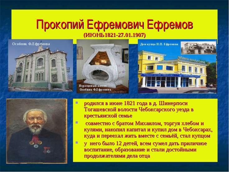 Прокопий Ефремович Ефремов (ИЮНЬ1821-27.01.1907) родился в июне 1821 года в д...