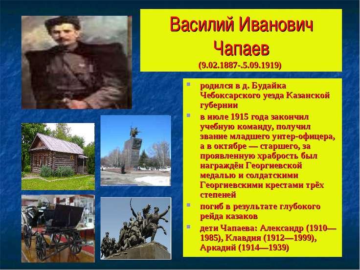 Василий Иванович Чапаев (9.02.1887-.5.09.1919) родился в д. Будайка Чебоксарс...