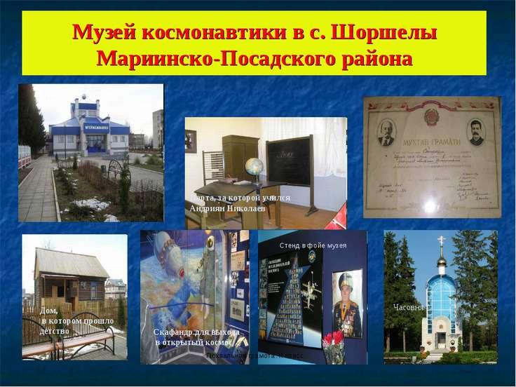 Музей космонавтики в с. Шоршелы Мариинско-Посадского района Скафандр для выхо...