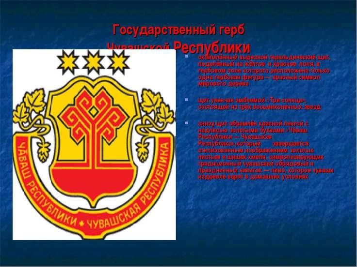 Государственный герб Чувашской Республики окаймлённый вырезной геральдический...
