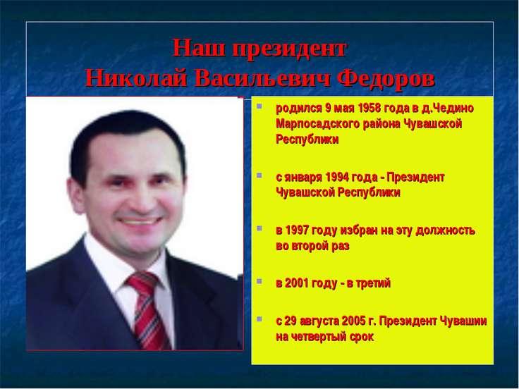 Наш президент Николай Васильевич Федоров родился 9 мая 1958 года в д.Чедино М...