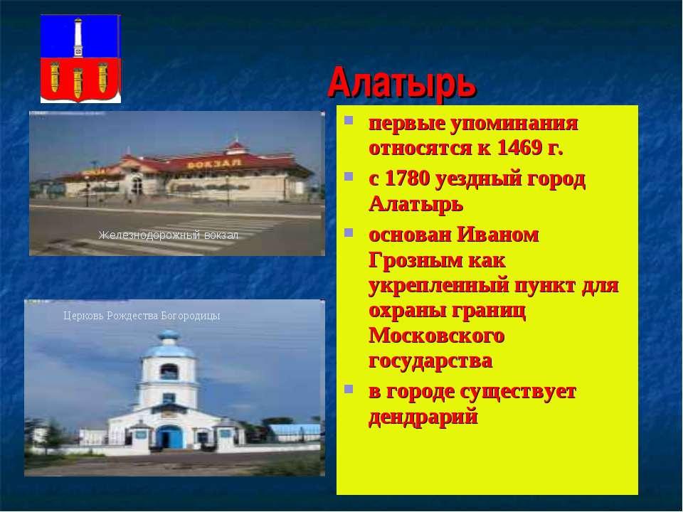 Алатырь первые упоминания относятся к 1469 г. с 1780 уездный город Алатырь ос...