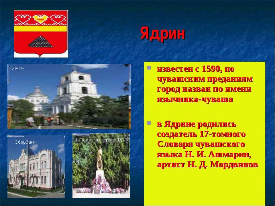 Ядрин известен с 1590, по чувашским преданиям город назван по имени язычника-...