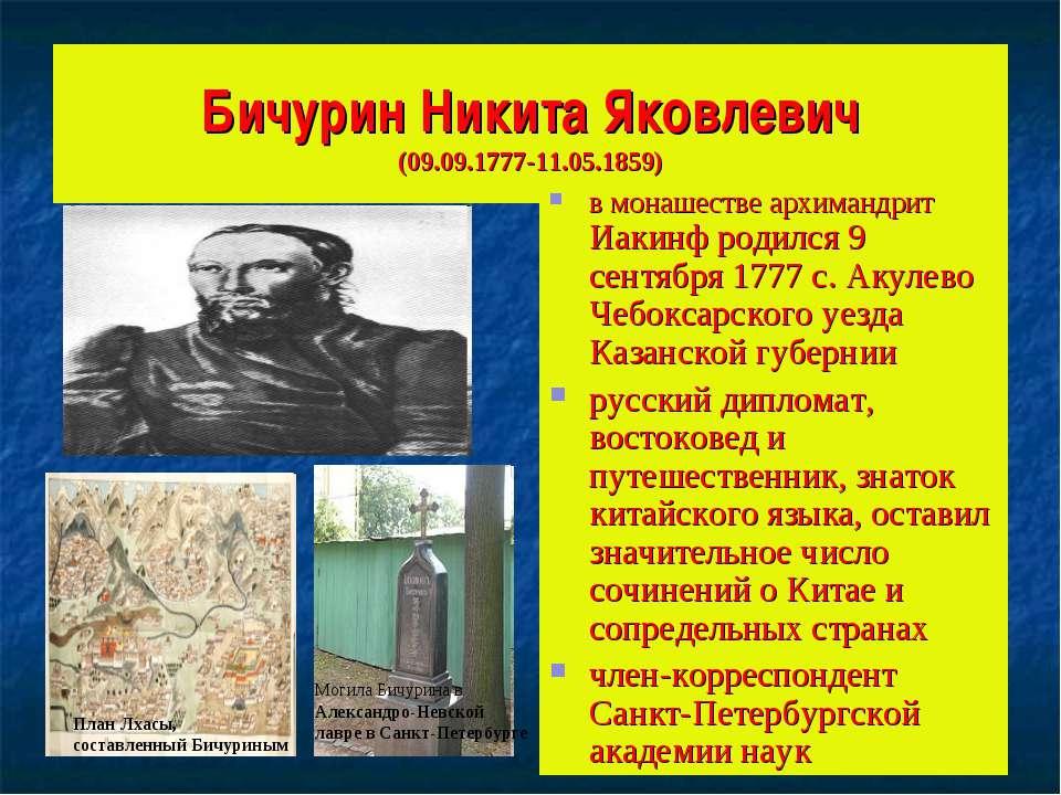 Бичурин Никита Яковлевич (09.09.1777-11.05.1859) в монашестве архимандрит Иак...